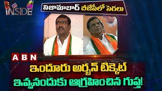 Internal Clashes between BJP Leaders in Nizamabad over Assembly Ticket | Inside