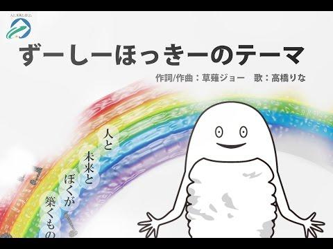 北海道北斗市のキャラ「ずーしーほっきー」がイカれすぎと話題  VideoLike