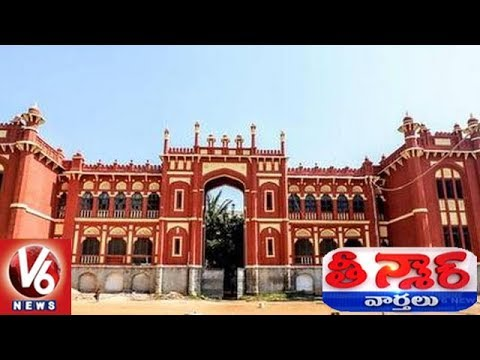 Hyderabad Government City College Sporting A New Look After Renovation | Teenmaar News