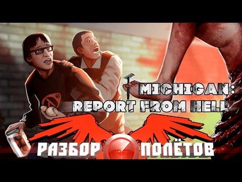 Разбор полётов. Michigan: Report from Hell