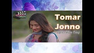 TOMAR JONNO || তোমার জন্য || Mehazabin Siam || New Bangla Song 2018