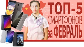 ШОП-ТОП:5 Смартфонов на Февраль 2017 из китая, за 80$,150$,240$,300$,450$