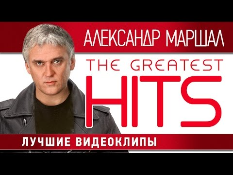 Александр Маршал - Лучшие видеоклипы / Alexander Marshal - The Greatest Hits