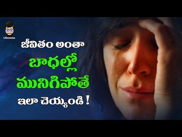Bhagavad Gita Lessons For Students | In Telugu | Bhagavad Gita Lessons In Telugu | LifeOrama thumbnail