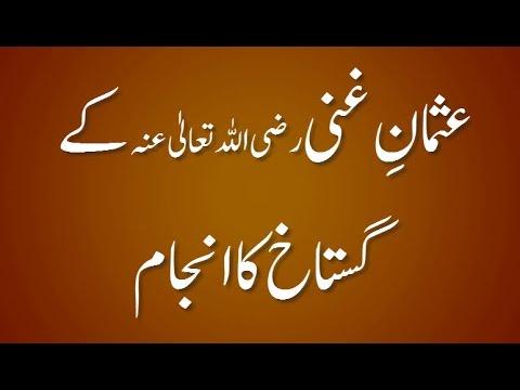 Islamic Bayan - Usman e Ghani Kay Gustakh Ka Anjam - Maulana...