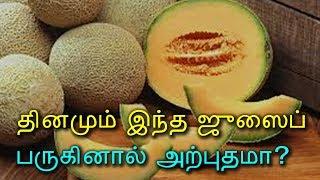 தினமும் இந்த ஜூஸைப் பருகினால் அற்புதமா? - Tamil Health Tips