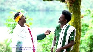 Mekuanent Kasahun Ft. Demeke Bitew - Awi Wageda(አዊ ዋግዳ) - New Ethiopian Music 2017(Official Video)