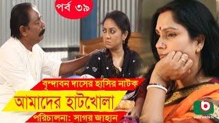 Bangla Comedy Drama | Amader Hatkhola EP - 39 | Fazlur Rahman Babu, Tarin, Arfan, Faruk Ahmed