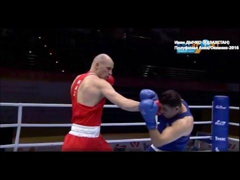 Бокс Иван Дычко (Казахстан) - полуфинал Азия и Океания-2016 отборочный турнир на Олимпиаду-2016