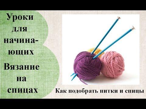 Как подобрать нитки для вязания