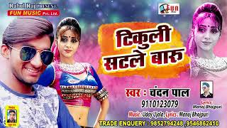 Singer chandan pal ka super hit song 2019