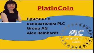 PLATINCOIN- Брифинг с основателем PLC Group AG Alex Reinhardt . 16.06.2017