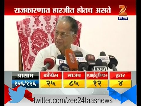 Assam | Congress | Tarun Gogoi | After Lossing Election