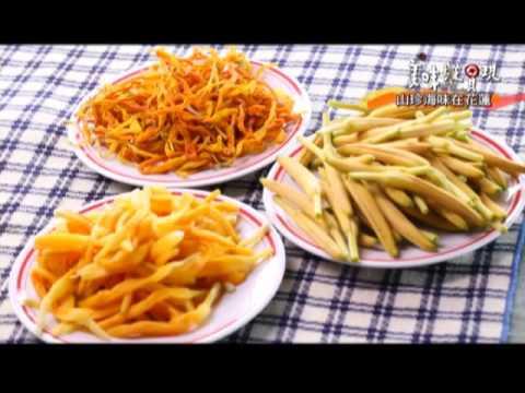 台綜-美味縱貫現-EP 027 山珍海味在花蓮