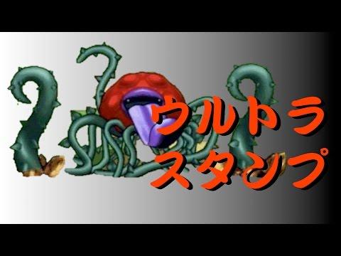 【ポケモンGO攻略動画】ヘルバオムのウルトラスタンプ!DQMSLタロジロバトルタイム282日  – 長さ: 2:20。