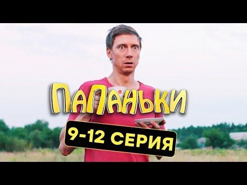 Папаньки - Все серии подряд - 9-12 серия - 1 сезон | Комедия 2018