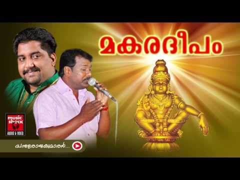 New Ayyappa Devotional Songs Malayalam 2014 | Makaradeepam | Song Pandalarajakumaran video
