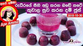 Ma-dam fruit juice benefits