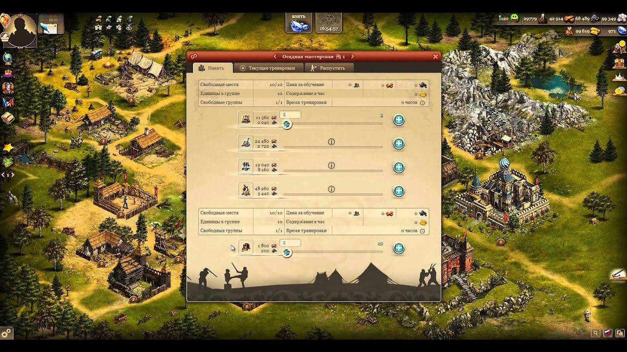 Imperia Online: The Great People - Как создать армию - YouTube