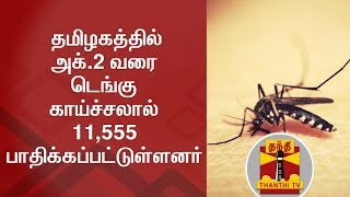 BREAKING   As of Oct 2, 11,555 dengue cases reported from TN - NVBDCP, Union Health Ministry