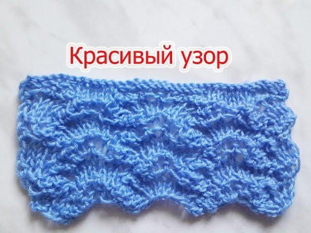 Красивый узор. Вязание спицами.