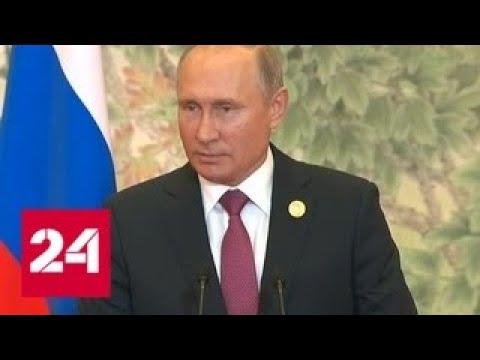 Выступление Владимира Путина на пресс-конференции по итогам визита в Китай - Россия 24