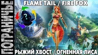 Prime World [Чex. Switch] - Лисa. Fire fox Flame tail. Рыжий хвост 23.12.13 (3)