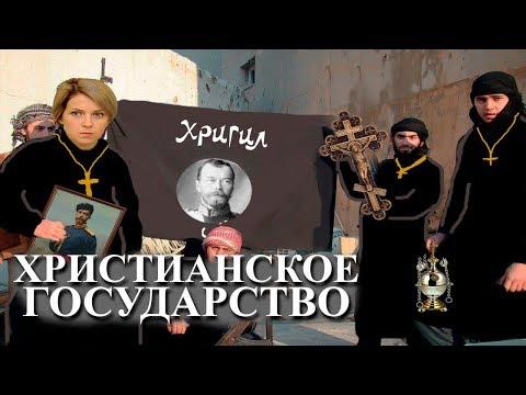 Христианское государство. Новая беда в современной России