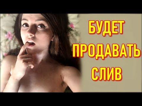 Olyashaa Будет Продавать Свой СЛИВ На Патреон