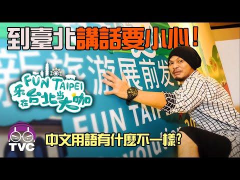 [去台北旅遊講話要小心!] 台北觀光大使黃明志代言廣告影片 [Fun Taipei] Namewee The Ambassador of Taipei Tourism | 黃明志