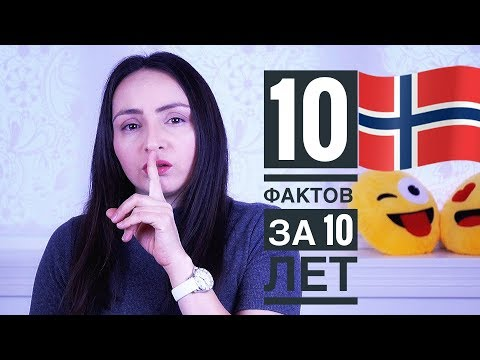 Факты о Норвегии – 10 ФАКТОВ ЗА 10 ЛЕТ ЖИЗНИ • Барневарн? • Insta Irina Gram