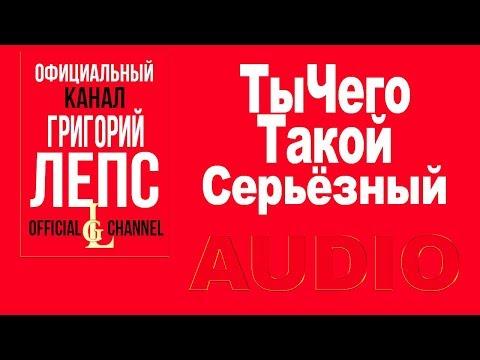 Григорий Лепс feat  Тимати - ТыЧегоТакойСерьёзный (Альбом 2017)