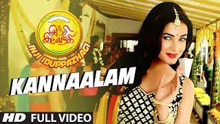 Kannaalam Full Video Song || Inji Iduppazhagi || Anushka Shetty, Arya, Sonal Chauhan
