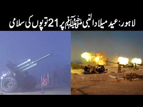 21 Topo Ki Salami | Eid Milan Un Nabi S.A.W | Lahore | 12 December 2016
