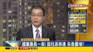 2015.10.16【頭家來開講】最新民調!66%新北市民:朱不帶職參選!