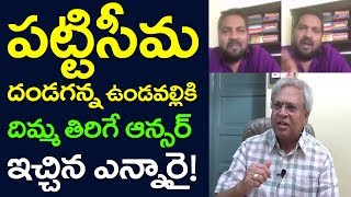 NRI Counter To Undavalli Arun Kumar On Pattiseema | Krishna Delta | Godavari | Polavaram | Taja30