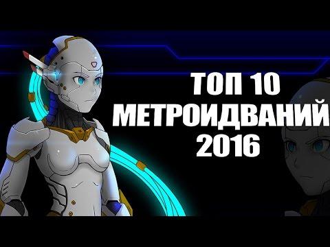 TOP 10 игр-метроидваний 2016 года