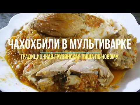 Чахохбили в мультиварке. Вкусная грузинская пища, которую легко можно приготовить дома.