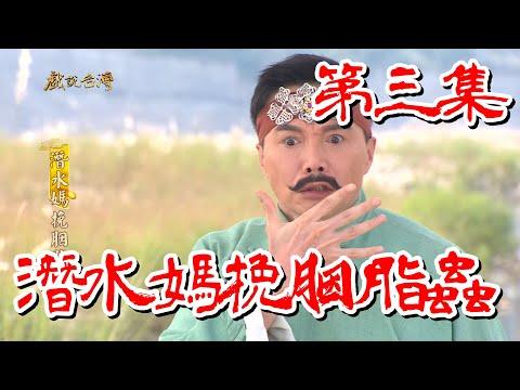 台劇-戲說台灣-潛水媽挽胭脂蟲