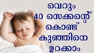 വെറും 40 സെക്കന്റെ് കൊണ്ട് കുഞ്ഞിനെ ഉറക്കാം | Most Adorable Ways For Getting Your Baby To Sleep