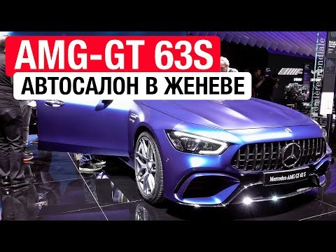 Самый быстрый седан на планете! 3,2 сек до 100 – AMG-GT 63S // Женева 2018