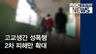 R) 고교생간 성폭행, 2차 피해 논란