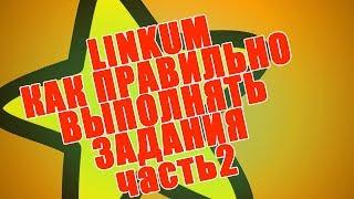 Linkum - Как правильно выполнять задания -2. Реальный интернет-заработок. Деньги дома в интернете.