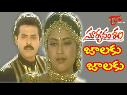Suryavamsam Songs - Jhalaku Jhalaku - Venkatesh - Meena