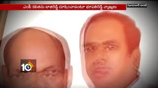 Special Story | Words War Between Baji Reddy vs MLC Bhoopathi Reddy | TRS Party Politics