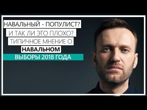 Навальный - популист? И так ли это плохо? \ Победит ли Навальный на выборах в 2018-ом?