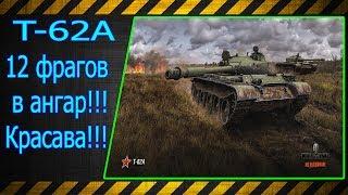 Т-62А.  12 фрагов в ангар!!! Красава!!! Лучшие бои World of Tanks