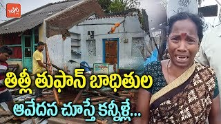 Titli Cyclone Victims Fires On AP CM Chandrababu Naidu | YS Jagan