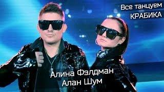 Алина Фэлдман и Алан Шум - Крабик