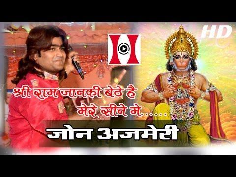 John Ajmeri | Shri Ram Jaanki Baithe Hein Mere Seene Mein | श्री राम जानकी बैठे है मेरे सीने में